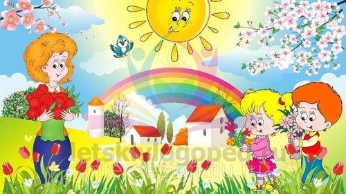 Рекомендации родителям по теме: «Весна. 8 марта – женский праздник».